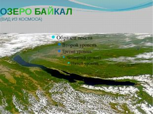 ОЗЕРО БАЙКАЛ (ВИД ИЗ КОСМОСА)