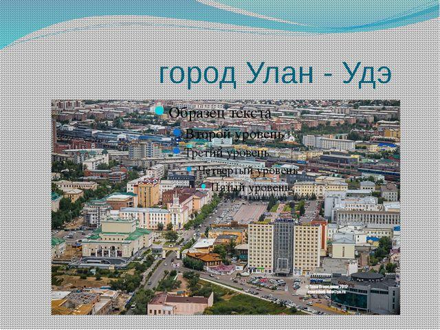 город Улан - Удэ