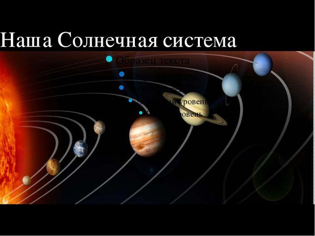 Наша Солнечная система