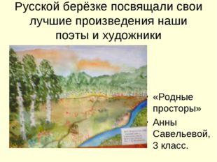 Русской берёзке посвящали свои лучшие произведения наши поэты и художники «Ро