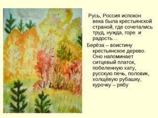 Русь, Россия испокон века была крестьянской страной, где сочетались труд, ну