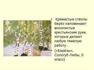 Кряжистые стволы берёз напоминают мозолистые крестьянские руки, которые дела