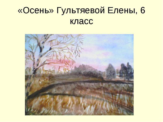 «Осень» Гультяевой Елены, 6 класс