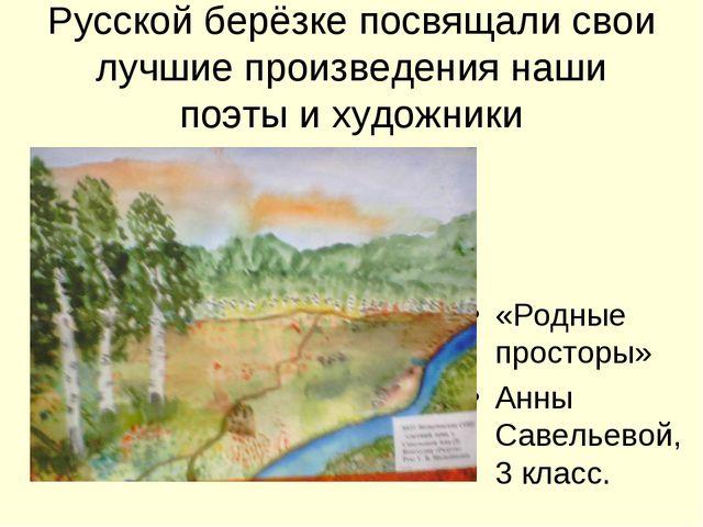 Русской берёзке посвящали свои лучшие произведения наши поэты и художники «Ро...