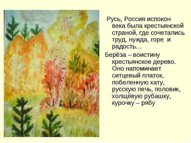 Русь, Россия испокон века была крестьянской страной, где сочетались труд, ну...