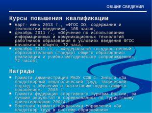 Курсы повышения квалификации март- июнь 2013 г., «ФГОС ОО: содержание и техно