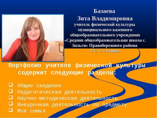 Базаева Зита Владимировна учитель физической культуры муниципального казенно...