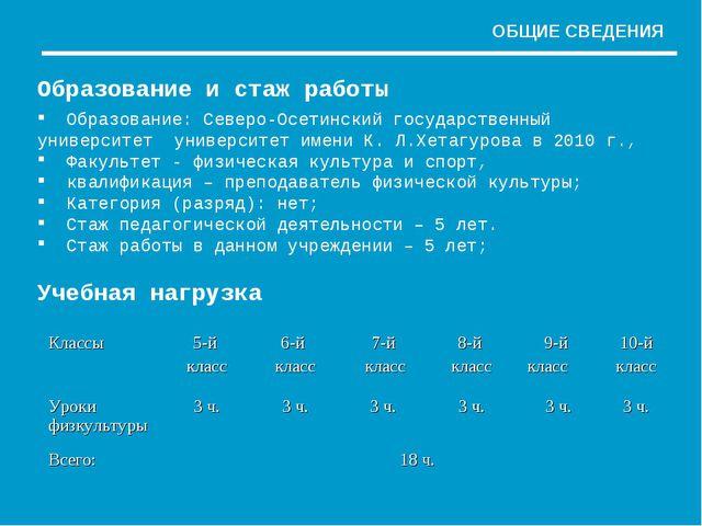 Образование и стаж работы Образование: Северо-Осетинский государственный унив...