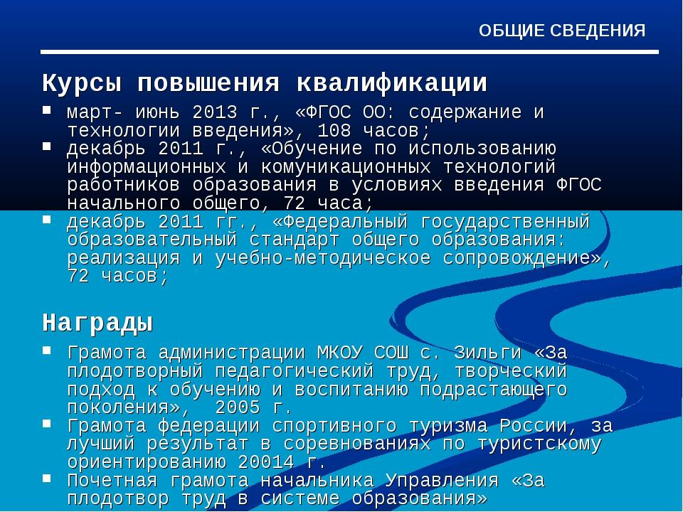 Курсы повышения квалификации март- июнь 2013 г., «ФГОС ОО: содержание и техно...