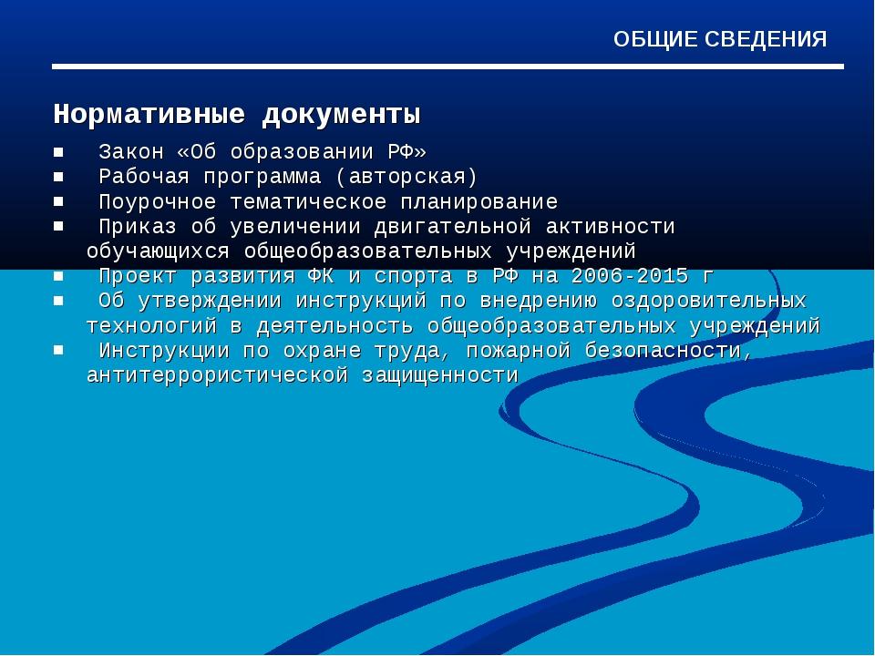Нормативные документы Закон «Об образовании РФ» Рабочая программа (авторская)...