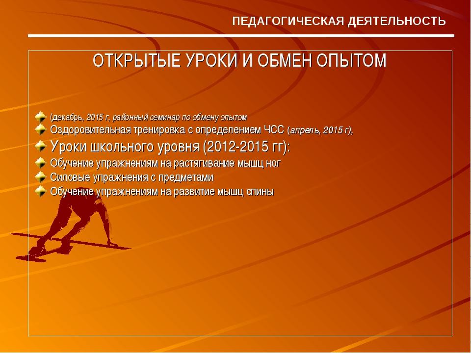 ОТКРЫТЫЕ УРОКИ И ОБМЕН ОПЫТОМ (декабрь, 2015 г, районный семинар по обмену оп...