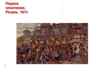 В эти трагические месяцы огромную роль сыграли посадские и уездные люди, кото