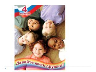 16 декабря 2004 года Госдума РФ приняла одновременно в трех чтениях поправки