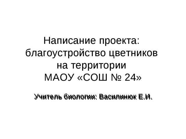 Написание проекта: благоустройство цветников на территории МАОУ «СОШ № 24» Уч...