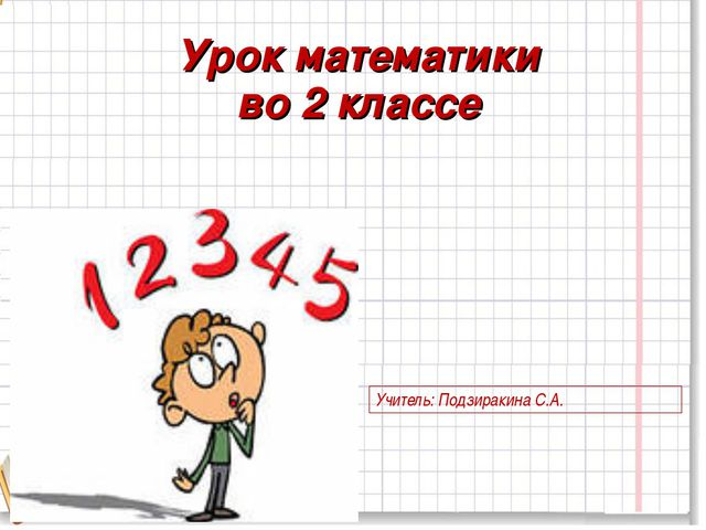 Урок математики во 2 классе Учитель: Подзиракина С.А.