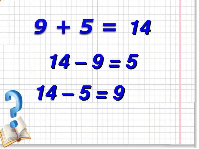 14 – 9 = 5 14 – 5 = 9 14