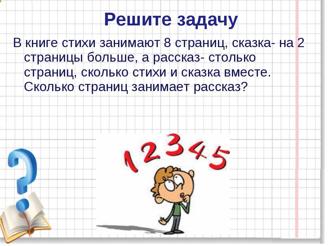 Решите задачу В книге стихи занимают 8 страниц, сказка- на 2 страницы больше,...
