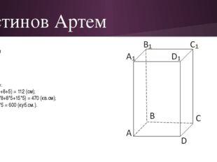 Устинов Артем Дано: a = 15 см в = 8 см с = 5 см Найти: P, S, V-? Решение: Р =