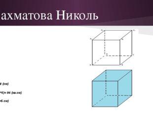 Шахматова Николь Дано: a= 3 см b= 4 см c= 5 см Найти: P, S, V-? Решение: P= 4