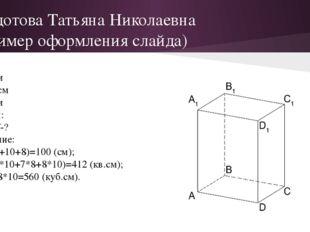 Федотова Татьяна Николаевна (пример оформления слайда) Дано: а=7 см в=10 см с