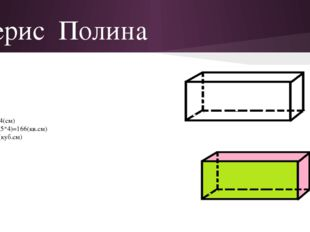 Верис Полина ДАНО a=7см b=4см c=5см НАЙТИ P,S,V-? РЕШЕНИЕ P=4(7+4+5)=64(см) S