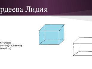 Гордеева Лидия Дано: а=8 см в=2 см с=6 см Найти: P,S,V-? Решение: Р=4(8+2+6)=