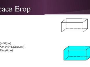 Исаев Егор Дано: A=8см B=5см C=2см Найти: P, S,V-? Решение: P=4(8+5+2)=60(cм)