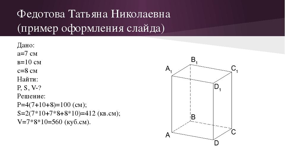 Федотова Татьяна Николаевна (пример оформления слайда) Дано: а=7 см в=10 см с...
