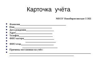 Карточка учёта МКОУ Новобирюсинская СОШ Фамилия______________________________