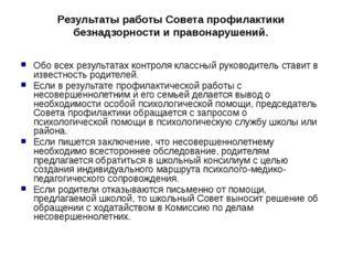 Результаты работы Совета профилактики безнадзорности и правонарушений. Обо вс