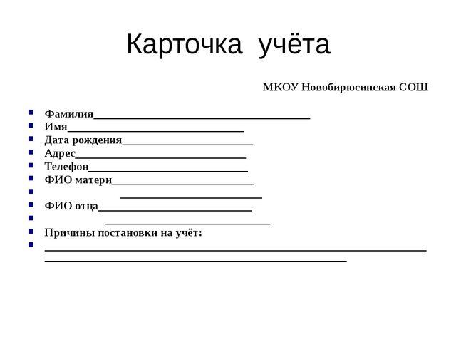 Карточка учёта МКОУ Новобирюсинская СОШ Фамилия______________________________...