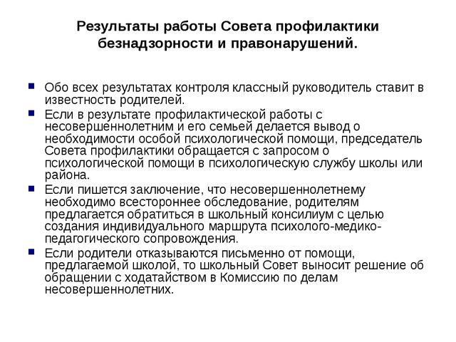 Результаты работы Совета профилактики безнадзорности и правонарушений. Обо вс...