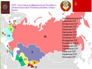 СССР - Союз Советских Социалистических Республик, в составе которого было 15