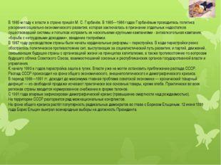 В 1985-м году к власти в стране пришёл М. С. Горбачёв. В 1985—1986 гoдах Горб