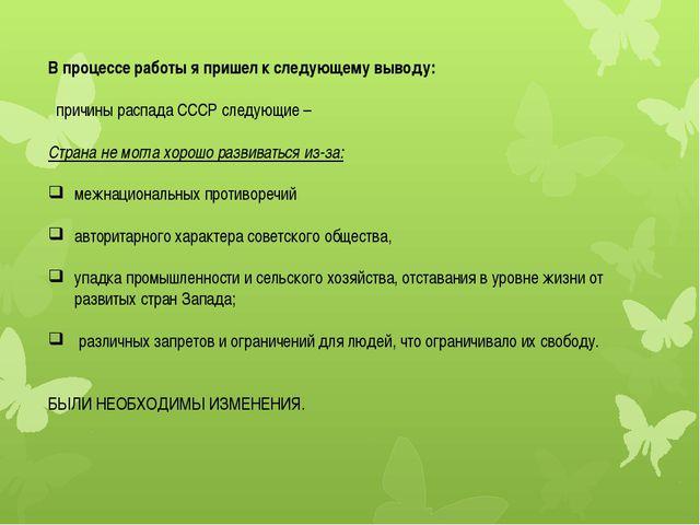 В процессе работы я пришел к следующему выводу: причины распада СССР следующи...
