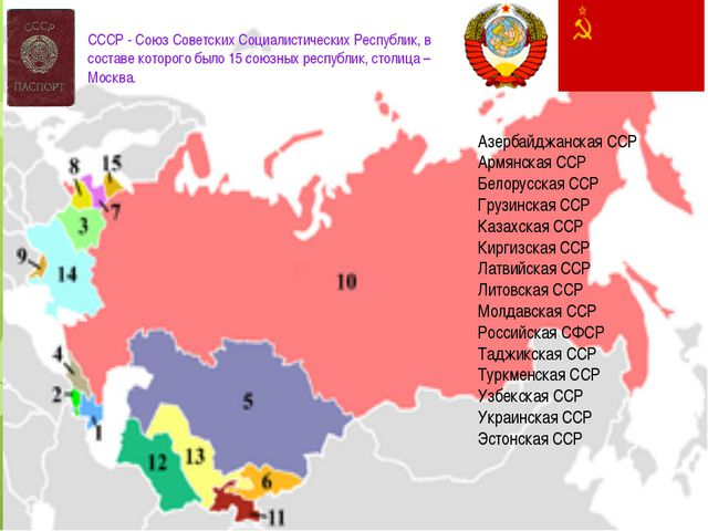 СССР - Союз Советских Социалистических Республик, в составе которого было 15...