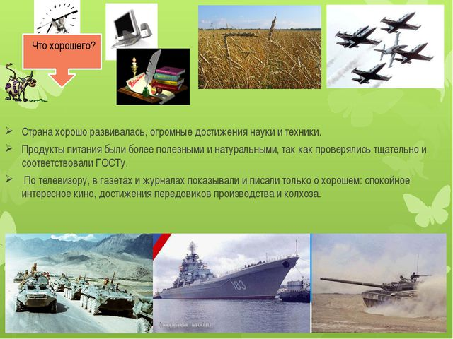 Страна хорошо развивалась, огромные достижения науки и техники. Продукты пита...