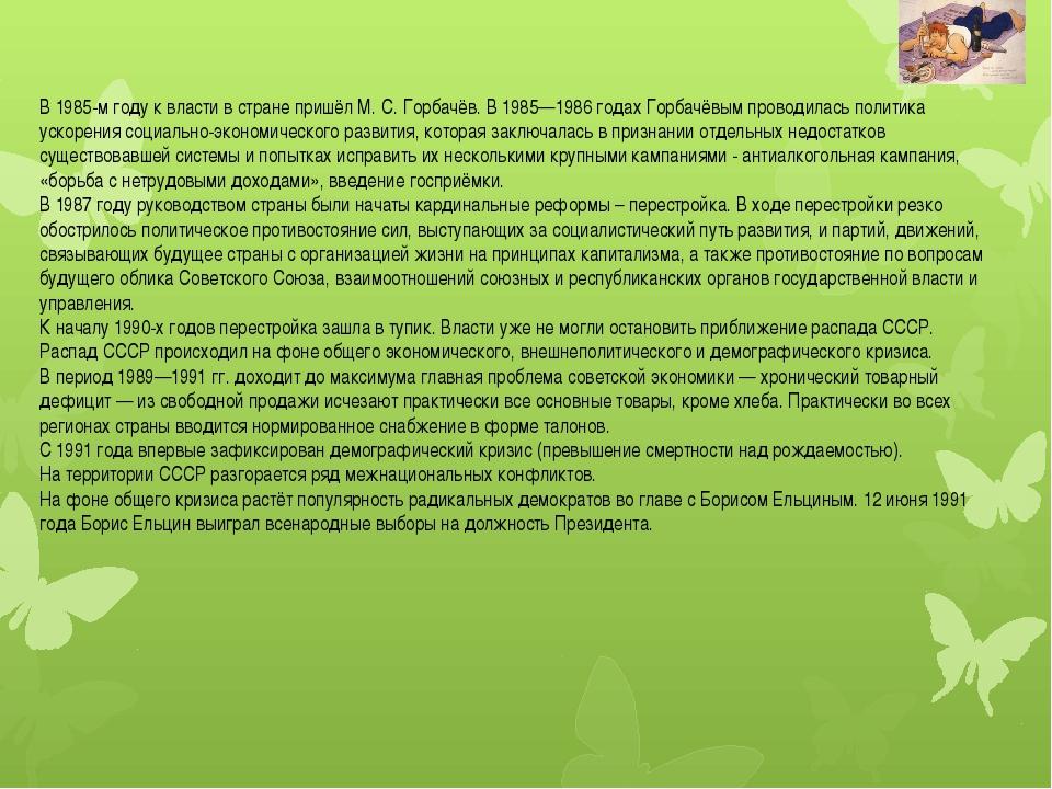 В 1985-м году к власти в стране пришёл М. С. Горбачёв. В 1985—1986 гoдах Горб...