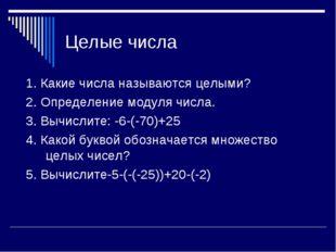 Целые числа 1. Какие числа называются целыми? 2. Определение модуля числа. 3.