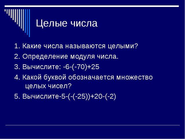 Целые числа 1. Какие числа называются целыми? 2. Определение модуля числа. 3....