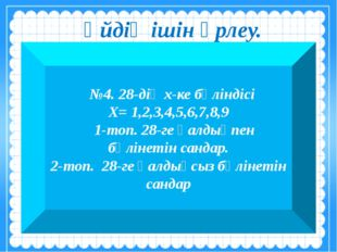 №4. 28-дің х-ке бөліндісі Х= 1,2,3,4,5,6,7,8,9 1-топ. 28-ге қалдықпен бөліне