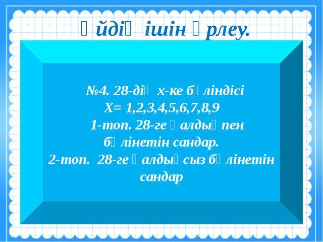 №4. 28-дің х-ке бөліндісі Х= 1,2,3,4,5,6,7,8,9 1-топ. 28-ге қалдықпен бөліне...