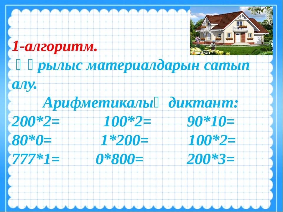 1-алгоритм. Құрылыс материалдарын сатып алу. Арифметикалық диктант: 200*2= 10...