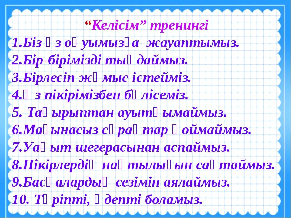 """""""Келісім"""" тренингі 1.Біз өз оқуымызға жауаптымыз. 2.Бір-бірімізді тыңдаймыз...."""