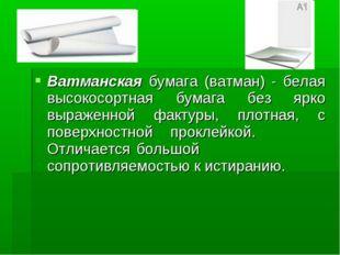 Ватманская бумага (ватман) - белая высокосортная бумага без ярко выраженной ф