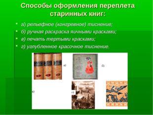 Способы оформления переплета старинных книг: а) рельефное (конгревное) тиснен