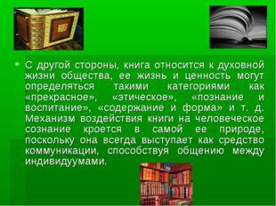 С другой стороны, книга относится к духовной жизни общества, ее жизнь и ценно