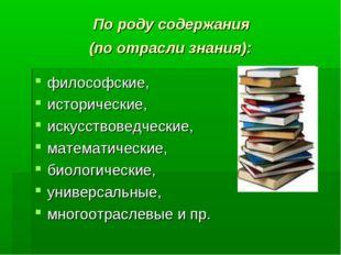 По роду содержания (по отрасли знания): философские, исторические, искусство