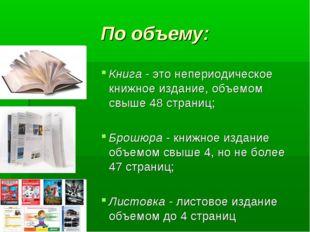 По объему: Книга - это непериодическое книжное издание, объемом свыше 48 стра