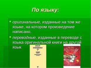 По языку: оригинальные, изданные на том же языке, на котором произведение нап
